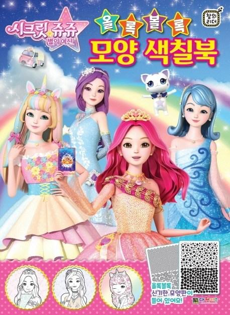시크릿 쥬쥬 별의여신 올록볼록 모양 색칠북, 대원키즈