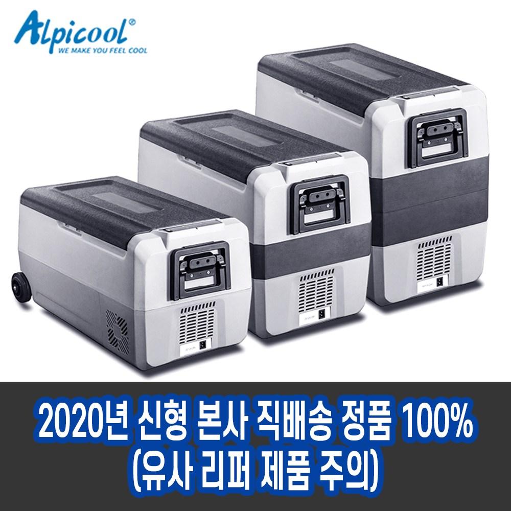 Alpicool 알피쿨 신형 T36 T50 T60 차량용 냉장고 가정용 캠핑용 휴대용 자동차 캠핑 냉동고 36L 50L 60L, T50(50리터)-차량/가정 겸용