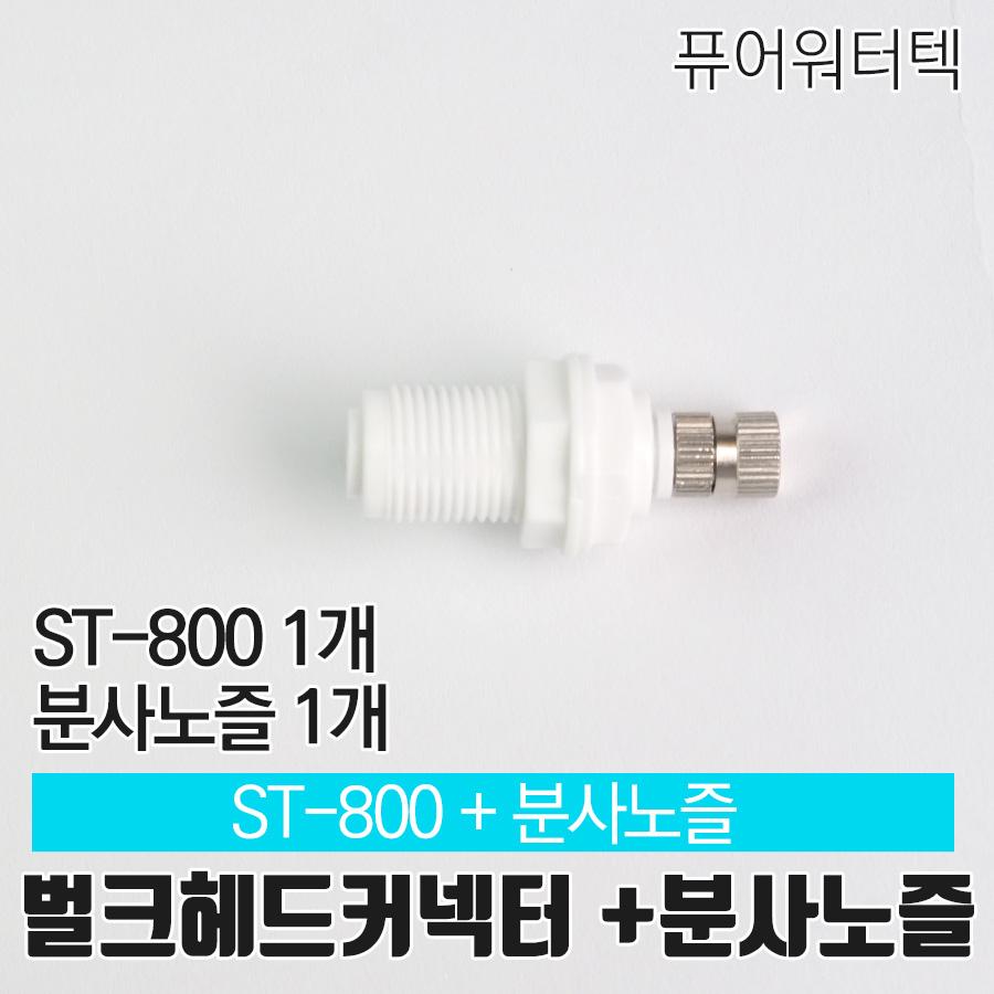 벌크헤드 커넥터 ST-800+미스트 분사노즐 1개, 0.1mm