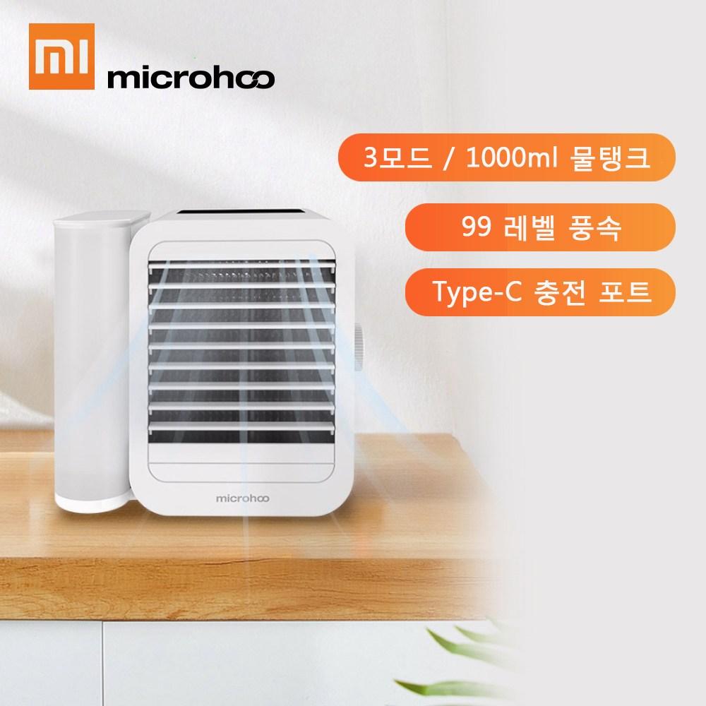 샤오미 microhoo 미니 냉풍기 에어컨 에어쿨러, MH01R