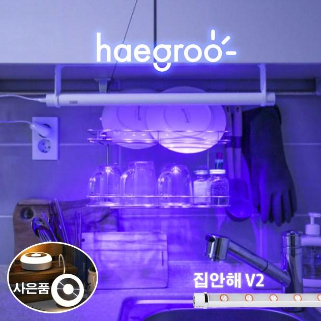 해그루 집안해 V2 곰팡이 냄새 제거 UV LED 자외선 살균기 마스크 초파리, 350mm