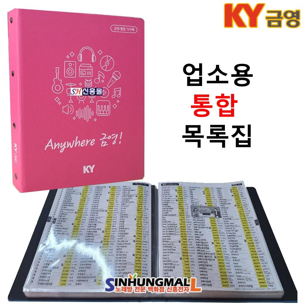 금영 업소용 필통 통합 목록집 노래방용가사책 비닐바인더 신흥몰, 업소용목록집-통합