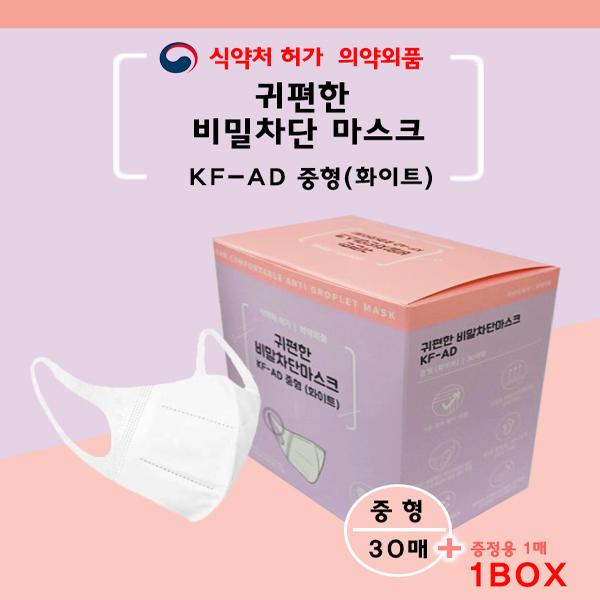 귀편한 KF-AD 비말마스크 중형 31매 1박스   식약처인증, 1box