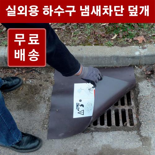 하수구 냄새차단 덮개 고무판 / 맨홀 덮개, 6.4T 60x60cm 1개
