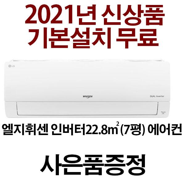 (3일 이내설치)LG 인버터 2021년 신상품 7평형 벽걸이에어컨 SQ07B8PWDN (지역별배송비 별도 )실내기+실외기+배관5M 서울 경기 인천 충청설치가능, SQ07BAPWWN