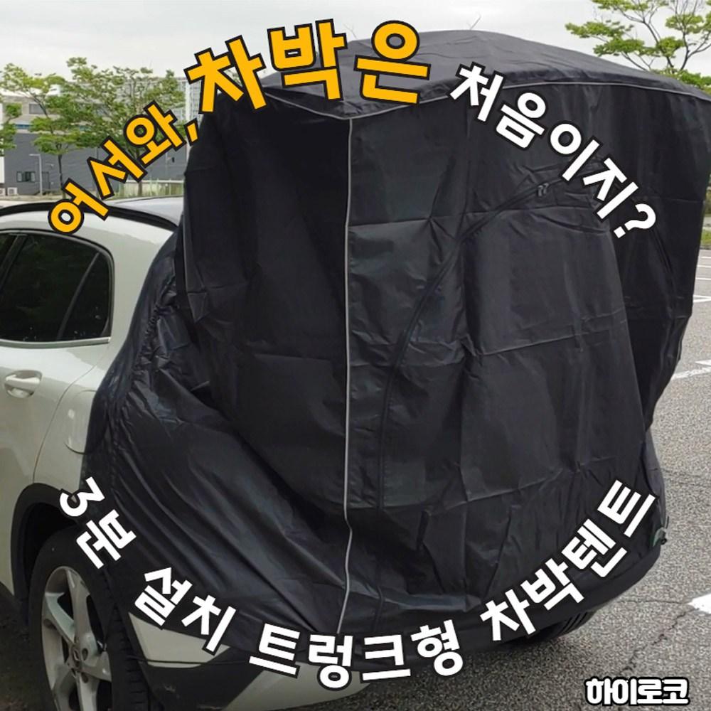 하이로코 차박 캠핑 도킹 카 차량용 SUV 중형 대형 트렁크 쉘터 모기장 텐트, 블랙 M 사이즈
