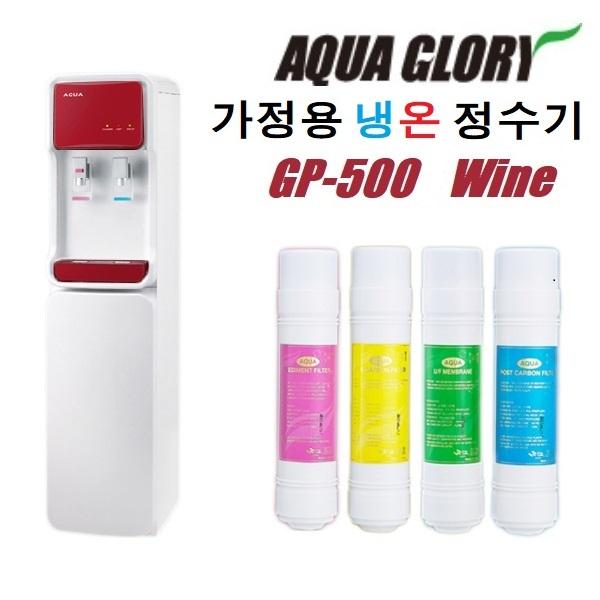 아쿠아글로리 (판매용) 글로리 정수기GP-500S 흰색 냉온정수기[일시불 구매제품] 정수기, GP-500 (WINE)와인색