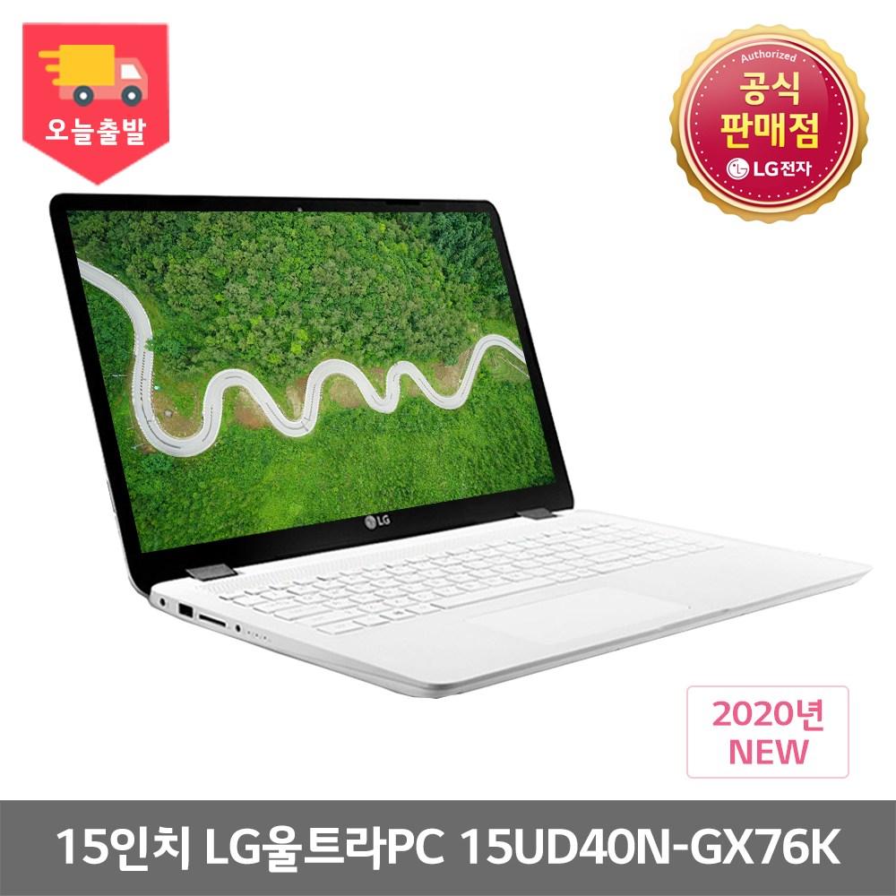 LG 울트라PC 15인치 라이젠7 노트북 15UD40N-GX76K, 본상품 (사은품 증정)