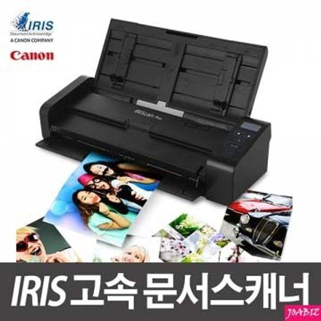 IT+02/15* IRIS Pro 5 고속 문서스캐너 PC용품 761020w+[git-rs], 굿아이템 본상품선택