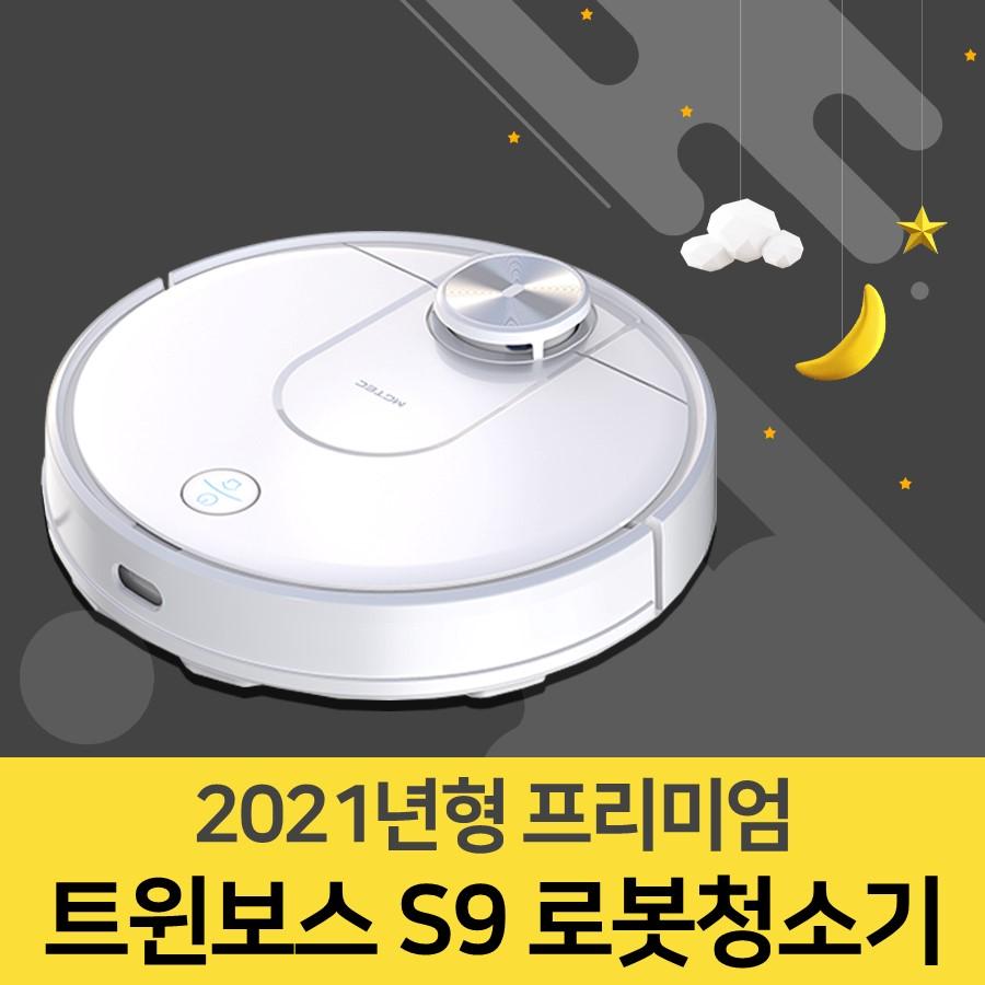 [10만원 할인] 트윈보스 S9 물걸레 로봇청소기 7세대, 트윈보스S9 (7차수량 200개 한정): 화이트