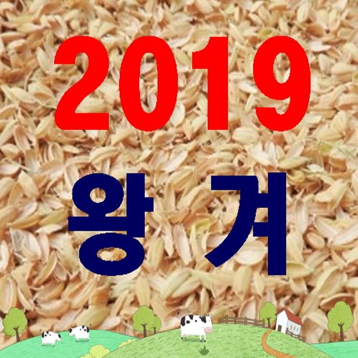 충남서천쌀 왕겨100리터 (11-13kg), 9000개