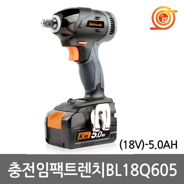 아임삭 충전임팩렌치 BL18Q605 18V 5.0AH 2pack BL모터 3단속도조절