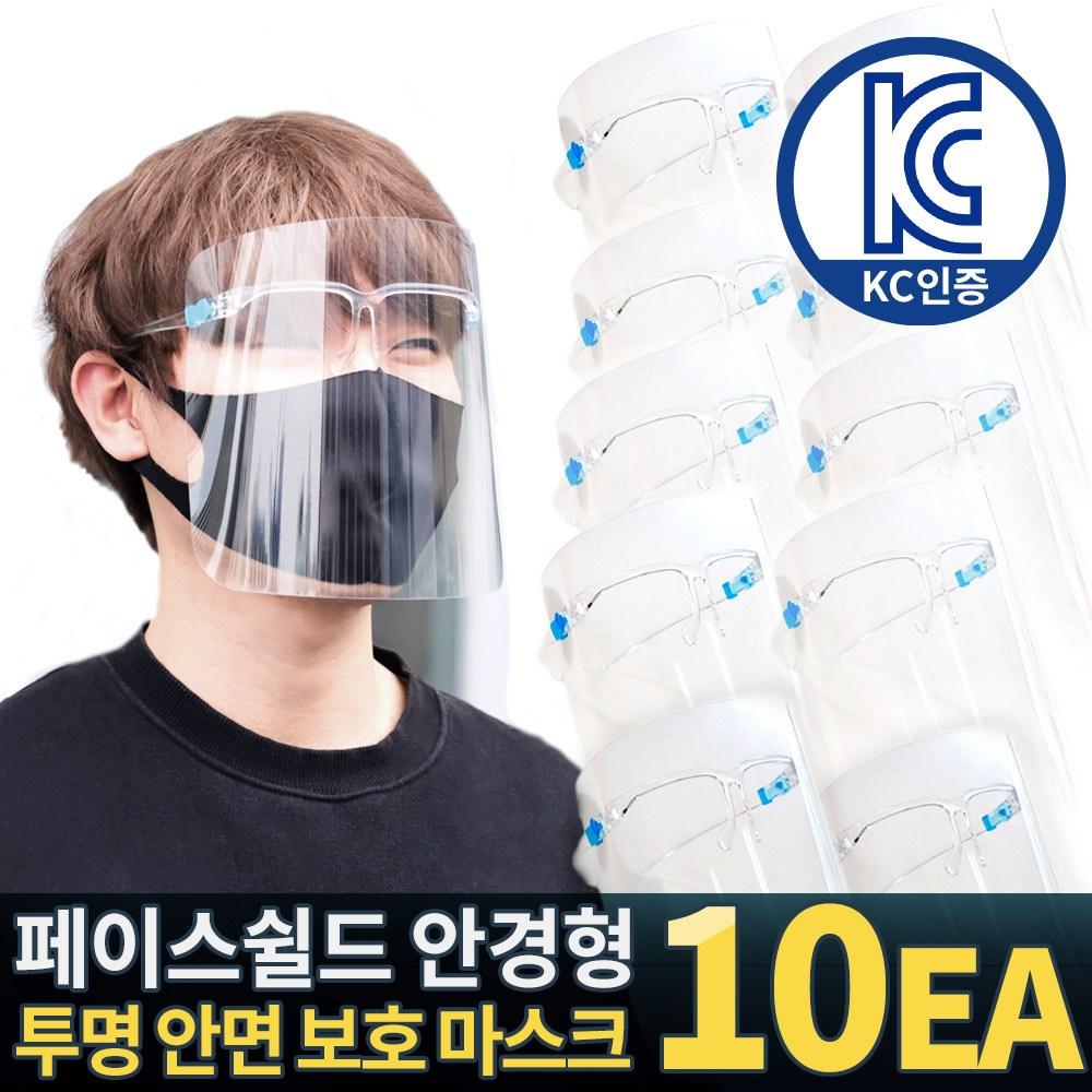 대한민국기획1팀 페이스쉴드 안경형 KC인증 안면 보호 비말 차단 투명마스크, 10개입, 1개 (POP 1633956308)