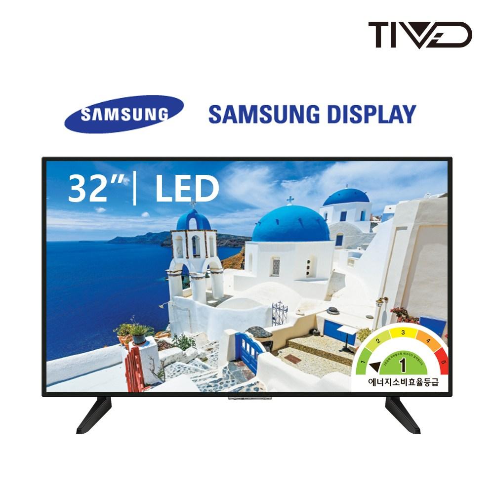 [티비드] 32인치 HD LED TV 삼성정품A+패널탑재 HT3200DH 1등급, 자가설치, 스탠드자가설치