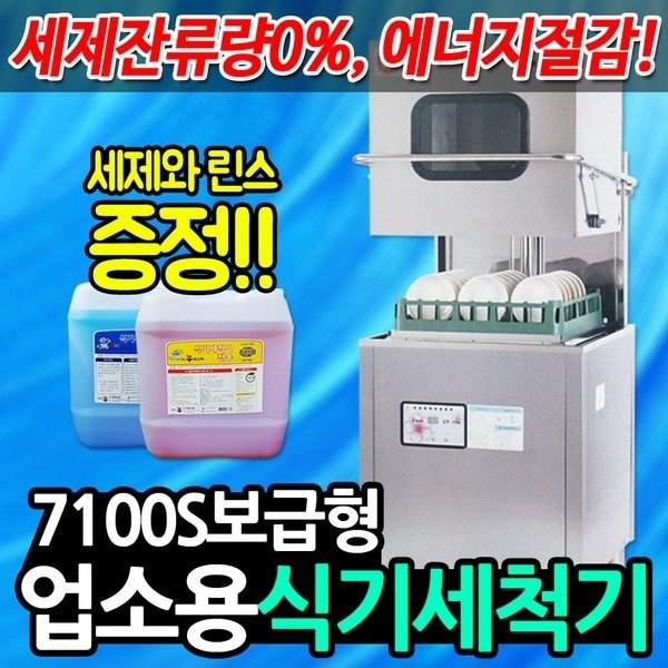 누마스타 원터치 자동 식기세척기 7100S 업소용 음식점, 누마스타 자동 식기세척기 7100ST