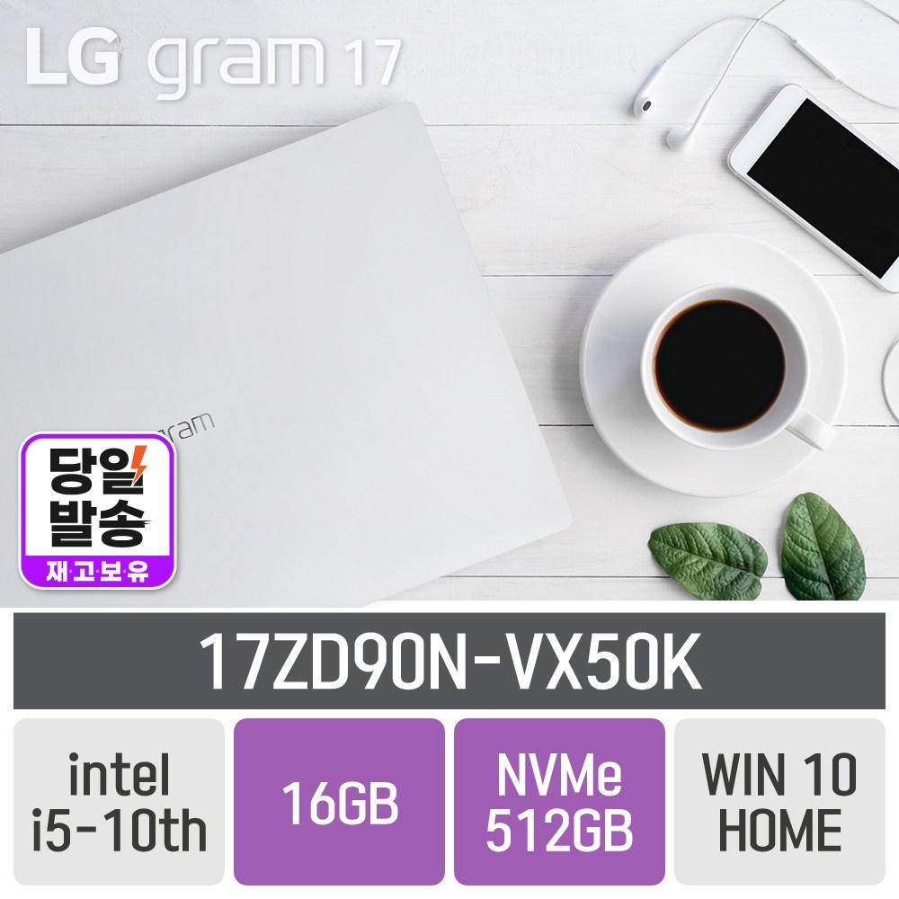 LG 그램17 2020 17ZD90N-VX50K [당일출고], 16GB, SSD 512GB, 포함