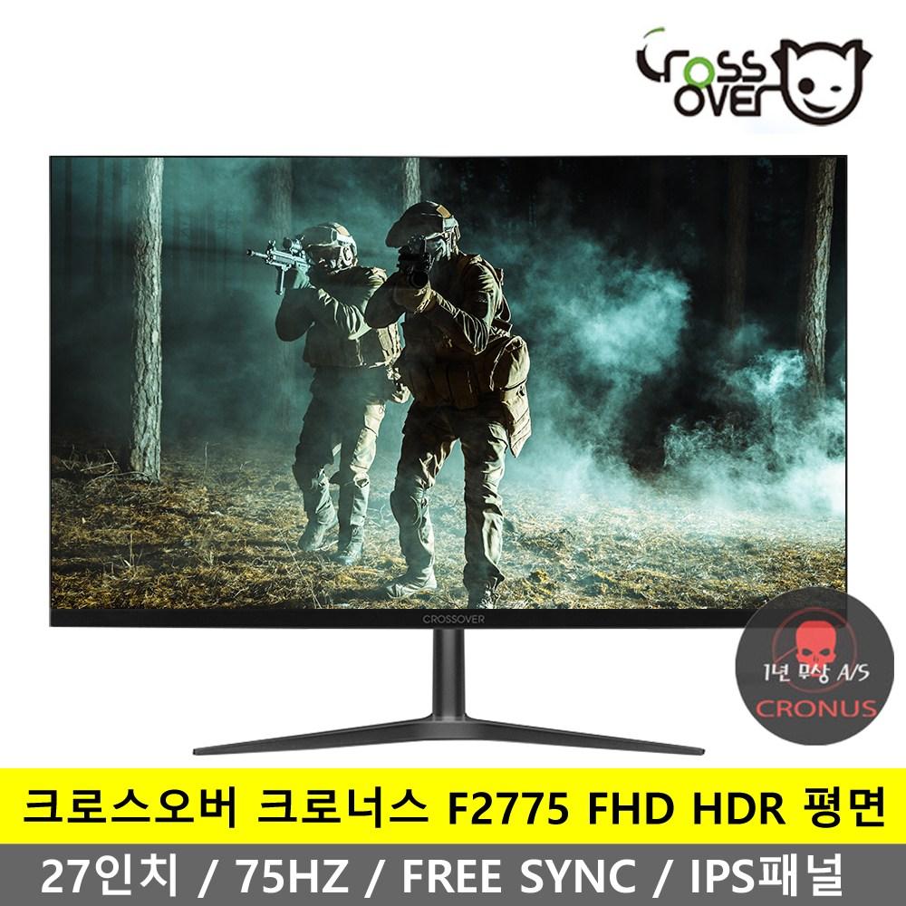 크로스오버 F2775 FHD HDR 27인치 75Hz 평면 모니터 무결점, 일반