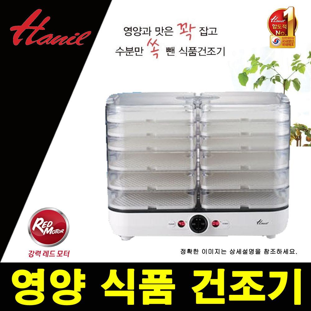 한일 Living 주방 가전 강력 다용도 식품 건조기, HFD-6000HL