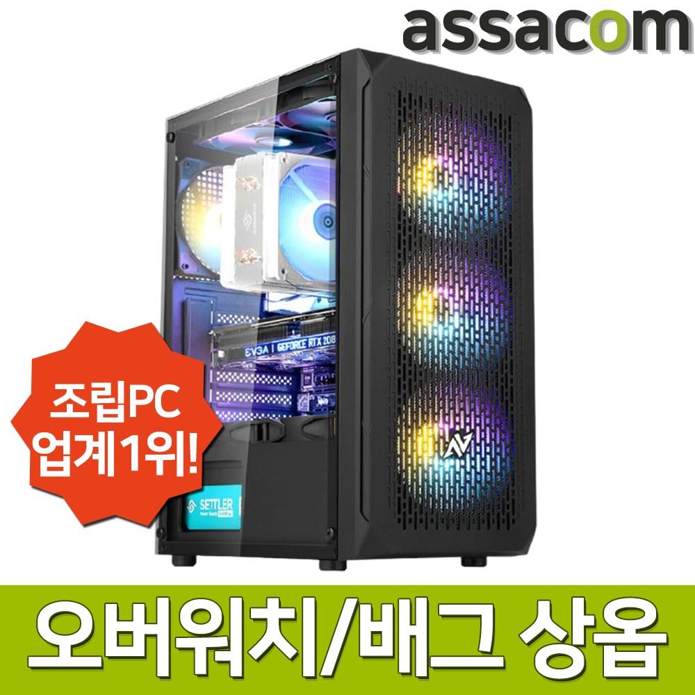 게임용 i5 9400F 16G SSD240G RX570 조립컴퓨터PC AS941060, 단품, 단품