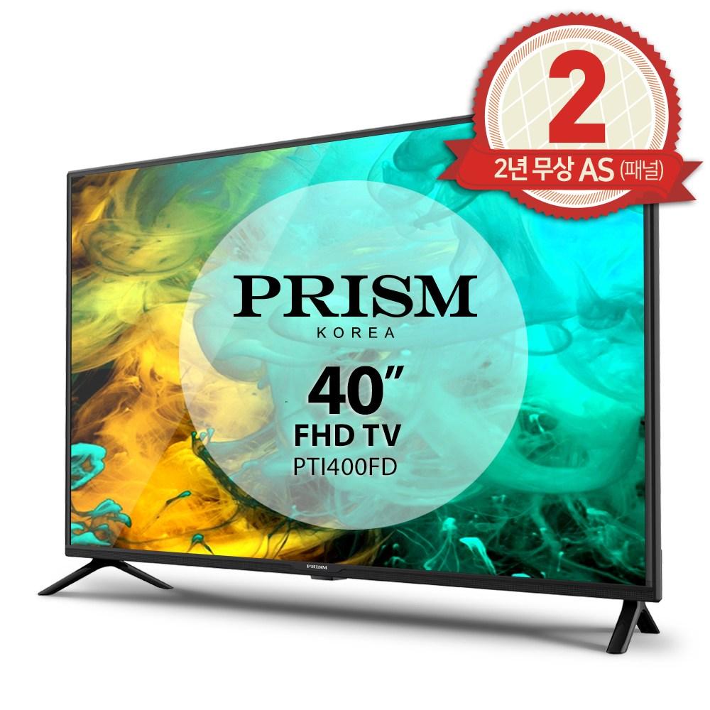 [대기업A패널]프리즘코리아 PTI400FD 40인치 FHD LED TV [2년무상AS], 상하조절 벽걸이설치(기사방문)-제주도 및 도서산간 제외