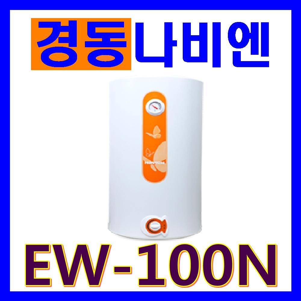 경동나비엔 전기온수기, EW-100N