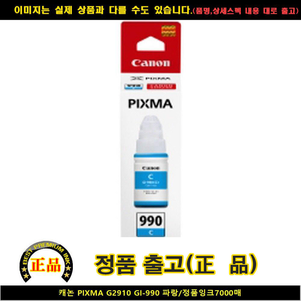 25 일요일오후 / 캐논 PIXMA G2910 GI-990 블루/정품INK7 000매 캐논프린터잉크 캐논드럼 캐논토너 정품잉크, 단일 수량, 단일 색상