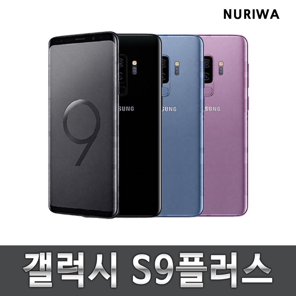 갤럭시 S9 플러스 공기계 중고폰 지갑형케이스증정, 색상무관_상태우선, 64G B급(약한잔상)