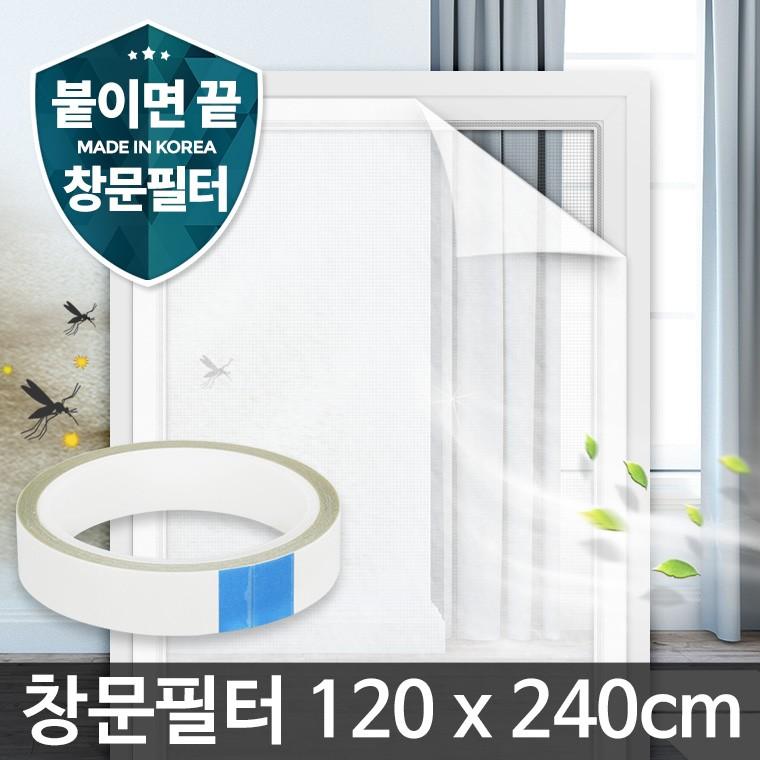뱅가드몰)창문필터1.2M 미세먼지차단 방충망 방진망 교체 비용, 창문필터1.2M