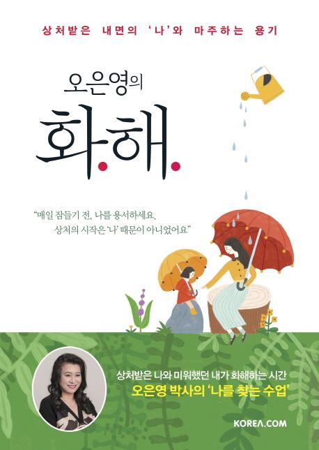 오은영의 화해:상처받은 내면의 '나'와 마주하는 용기, 코리아닷컴