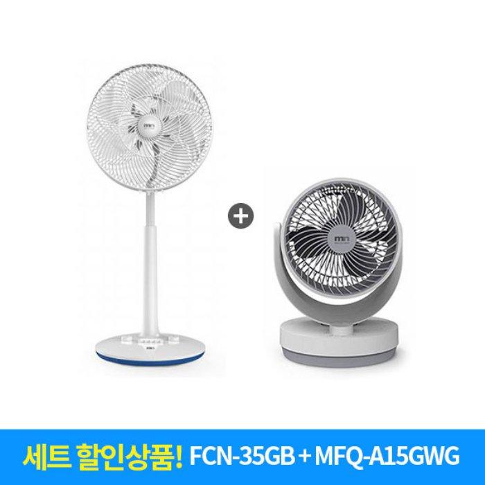 [SET상품] 엠엔 선풍기+서큘레이터 FCN-35GB+MFQ-A15GWG (POP 5659310188)