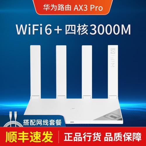 화웨이 라우터 AX3Pro 가정용 WIFI6 + 텔레콤 풀 기가비트 엔드, 단일옵션, 02. AX3 pro 흰색