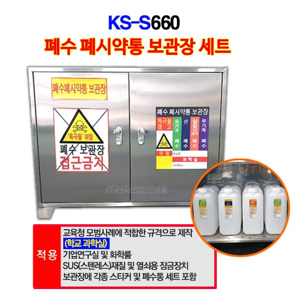 KS-S660 세트 폐시 폐수약통보관함/폐수통 보관함/폐시약통 보관함