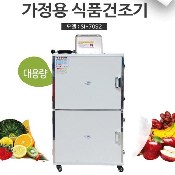 신일고추건조기 신일종합건조기 SI-70S2 원적외선 고추건조기 식품건조기, 채반-강화플라스틱