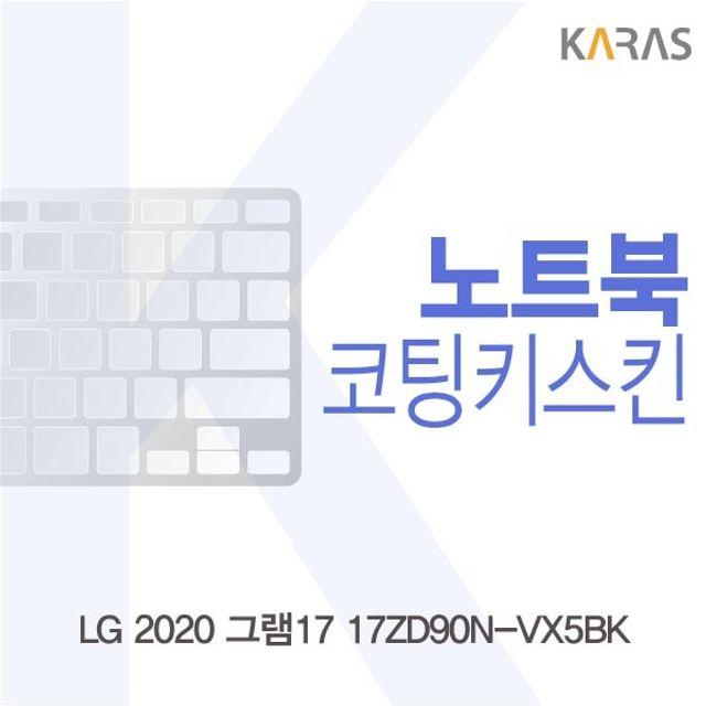[youngs]LG 2020 그램17 17ZD90N-VX5BK 코팅키스킨, yesman543 1, yesman543 본상품선택