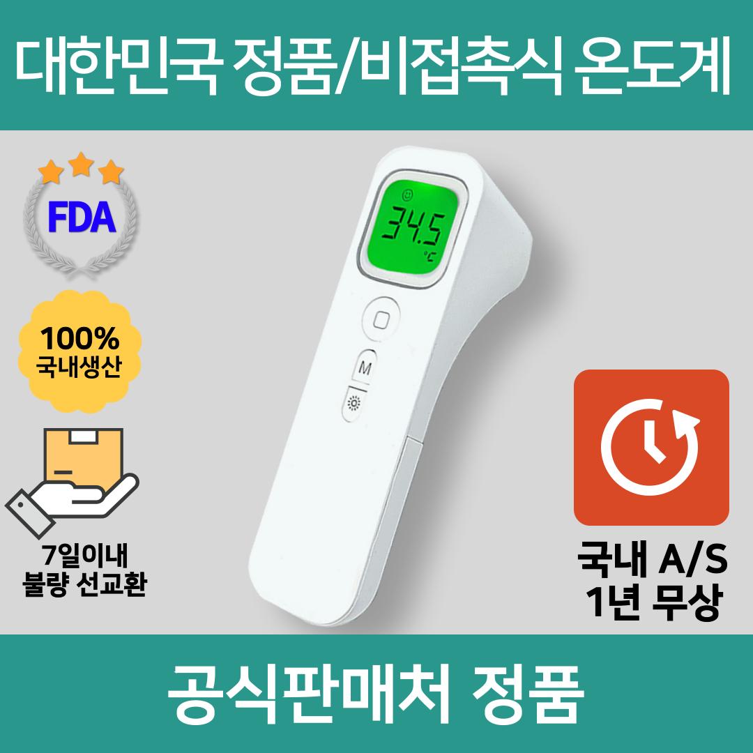 [공식판매처] 대한민국 국산 COCO-T1 코코 비접촉 온도계 비접촉식 전자 적외선 발열 체온 감지 체크기 (사은품증정)