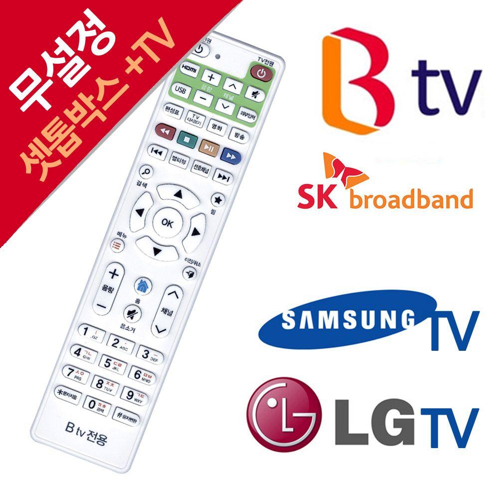 SK BTV전용 LGTV 삼성 무설정 셋톱박스리모컨, 모델명/품번본상품선택