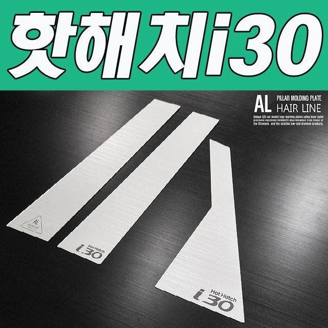 카콘필러몰딩플레이트 렉 LWfl + 3032퍼엔