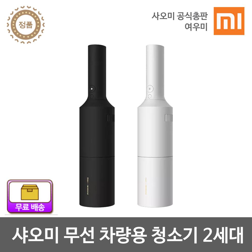 샤오미 차량용 청소기 2세대 무선청소기화이트