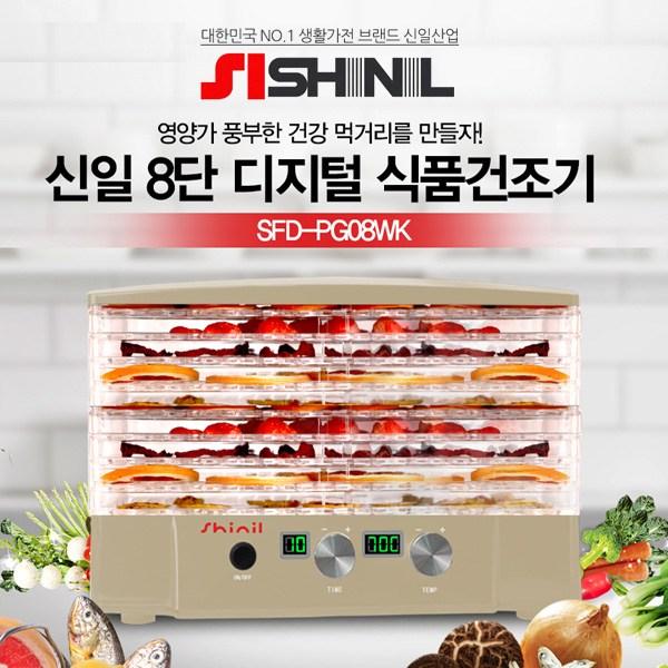 신일 8단 대용량 식품건조기, SFD-PG08WK
