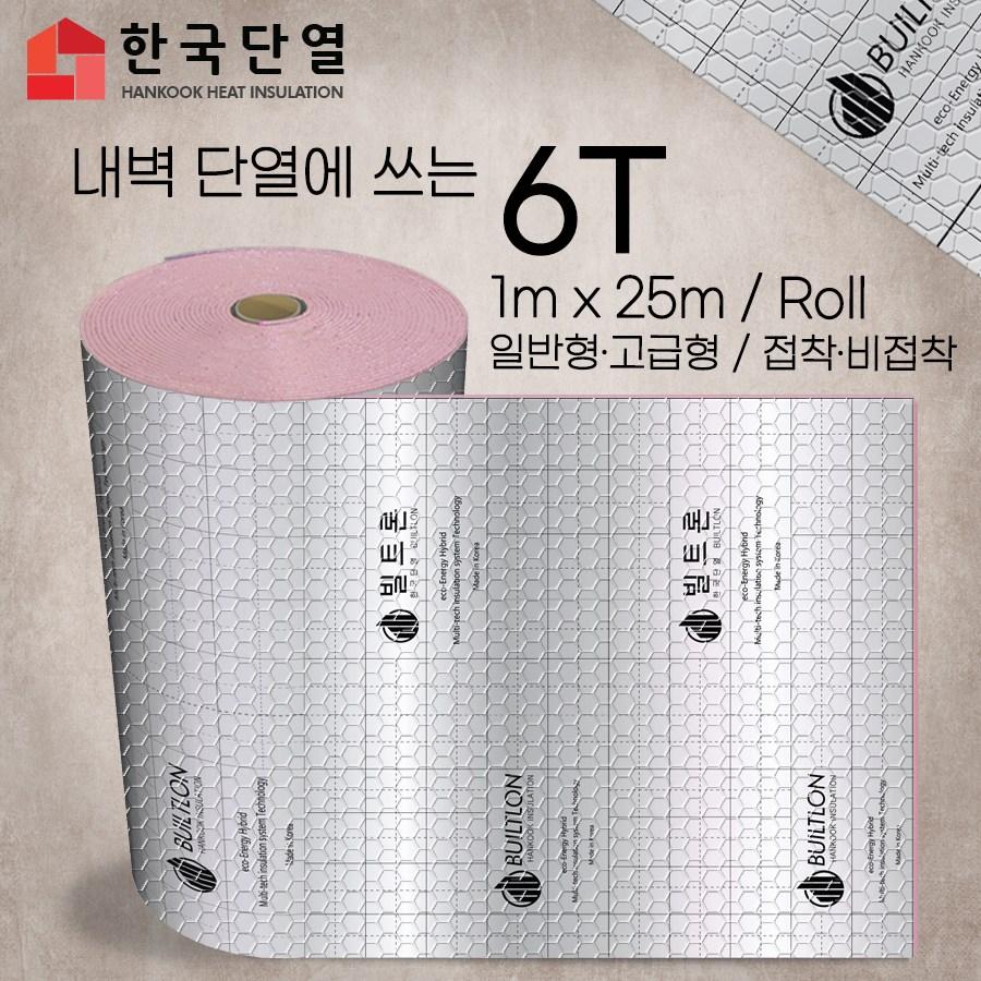 빌트론 열반사단열재 온도리 곰팡이 외풍단열 5T~50T(롤) 시트지, 일반형 비접착