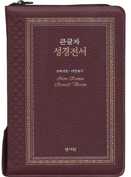 큰글자 성경전서(고급판)(NKR73SB)(중)(자주)(개역개정)(새찬송가)(색인)(천연가죽), 성서원