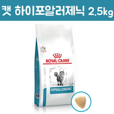 로얄캐닌 (고양이) 하이포알러제닉 아날러제닉, 1포, 캣 하이포알러제닉 2.5kg