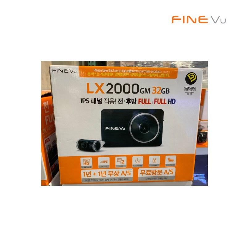 파인뷰 [무료출장장착][GM공식인증] 2채널 Full-HD 32GB, LX-2000GM