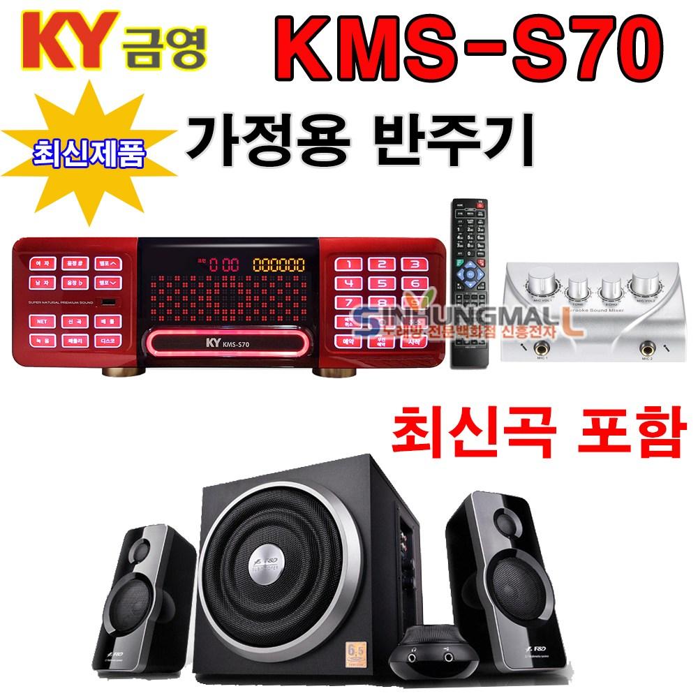 금영 KHK-300 KMS-S70 가정용노래방 KMS-S70M 업소용반주기 노래방기기, KMS-S70+미니오디오
