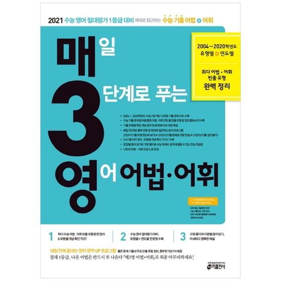 [키출판사] 매3영 매일 3단계로 푸는 영어 어법 어휘 2020 202