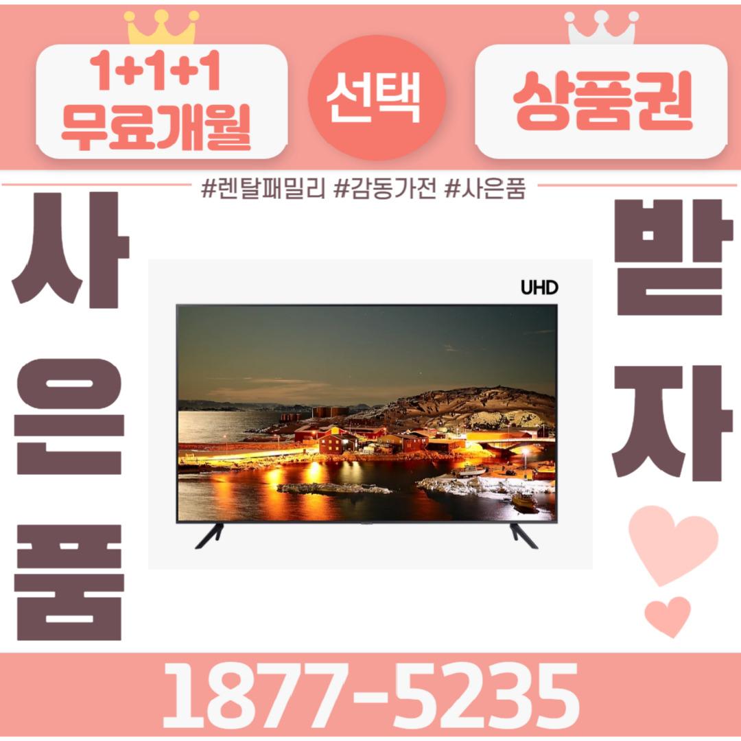 삼성 21년형 크리스탈 UHD 스마트TV 85인치 KU85UA7050FXKR (벽걸이무료설치) (POP 5334509142)