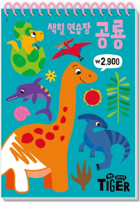My Little Tiger 색칠 연습장: 공룡, 삼성출판사