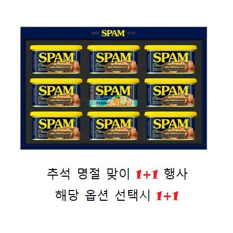 스팸 8C호 + 쇼핑백, 3세트