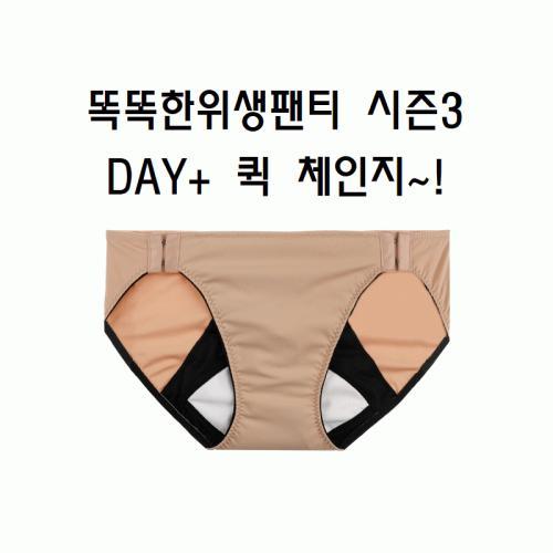 [엔터식스]보디가드 똑생 시즌3 퀵체인지 데이플러스BEXXWPU6W2