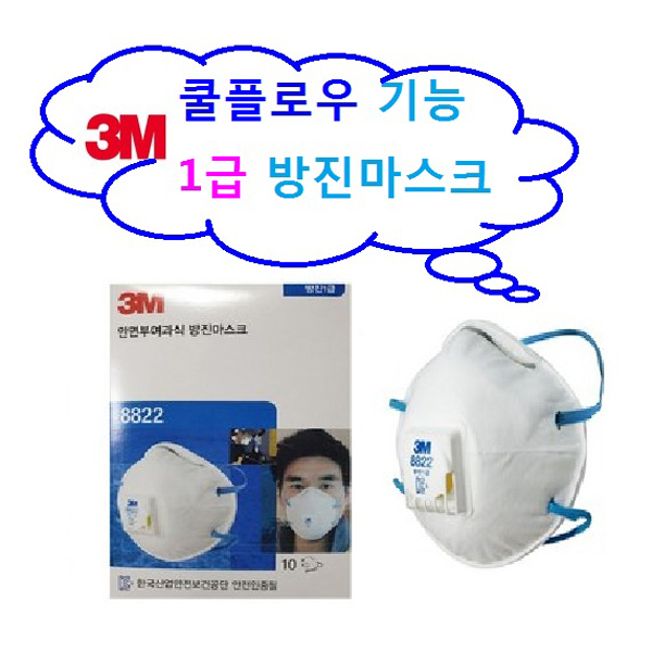 3M 방진마스크 8710L 8822 1급 2급 고급방진 마스크 먼지작업, 1개